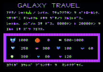 Galaxy Travel - 1980 Japanese game for Apple II